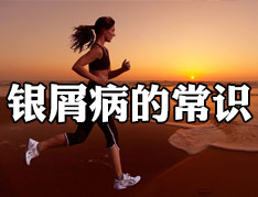 牛皮癣会不会遗传?.jpg